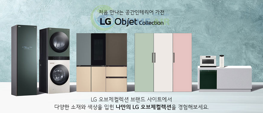 Máy giặt hấp sấy LG Styler với những mẫu mới nhất xu hướng cho năm 2021